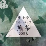 煎茶テトラティ―バッグ