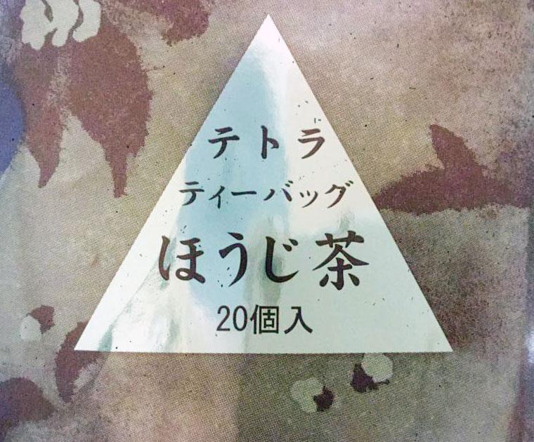 ほうじ茶テトラティ―バッグ